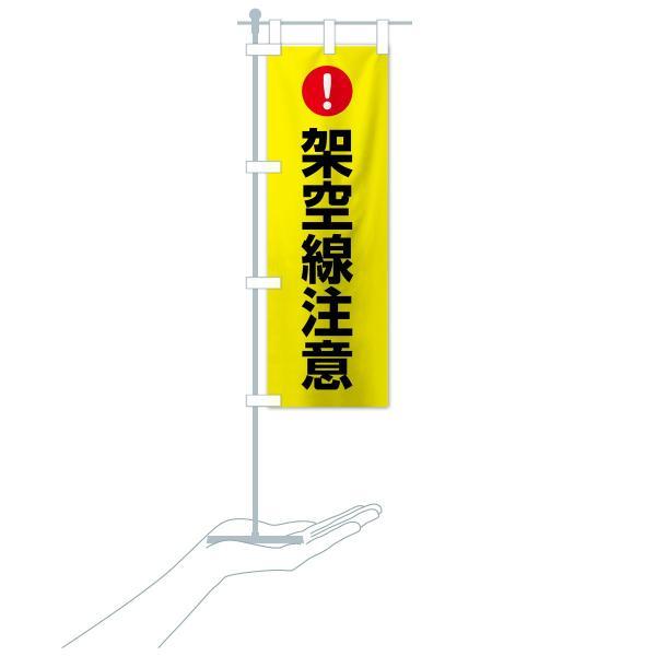 のぼり旗 架空線注意|goods-pro|20