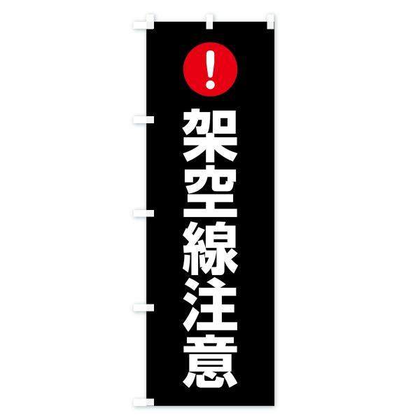 のぼり旗 架空線注意|goods-pro|03