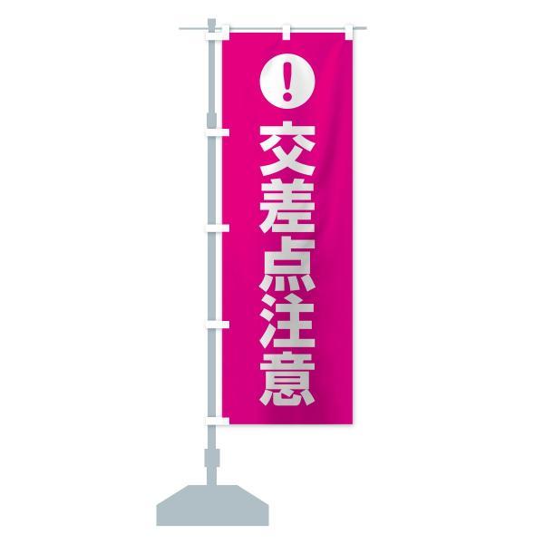のぼり旗 交差点注意|goods-pro|13