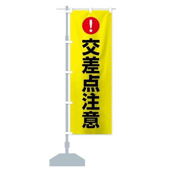 のぼり旗 交差点注意 goods-pro 15