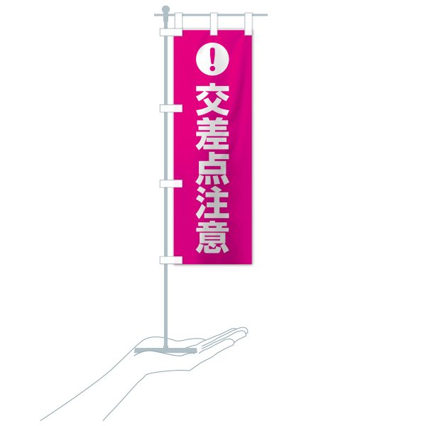 のぼり旗 交差点注意 goods-pro 16