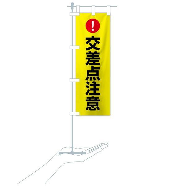 のぼり旗 交差点注意 goods-pro 20