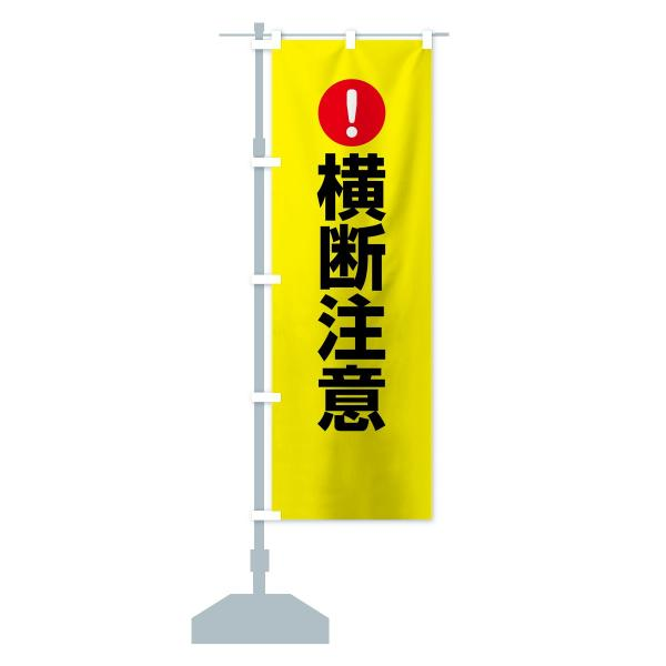 のぼり旗 横断注意|goods-pro|15