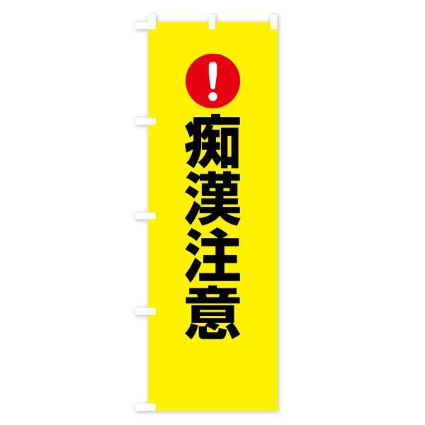 のぼり旗 痴漢注意|goods-pro|04