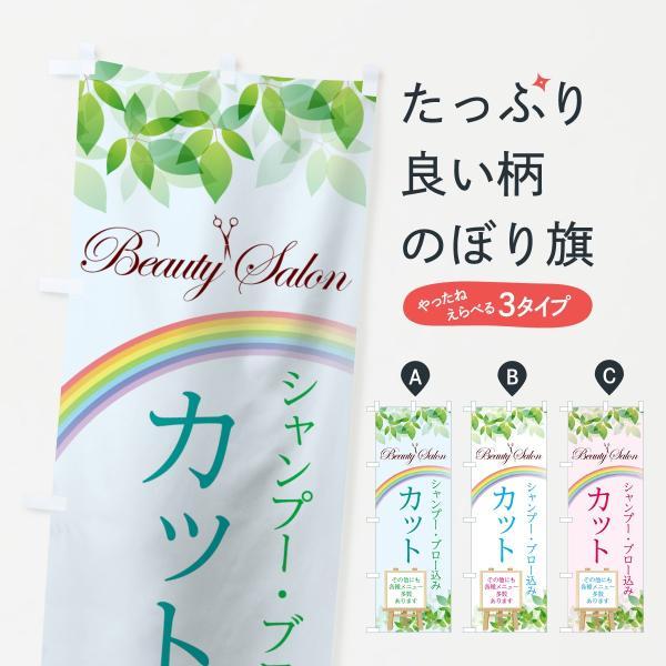 のぼり旗 カット美容室|goods-pro