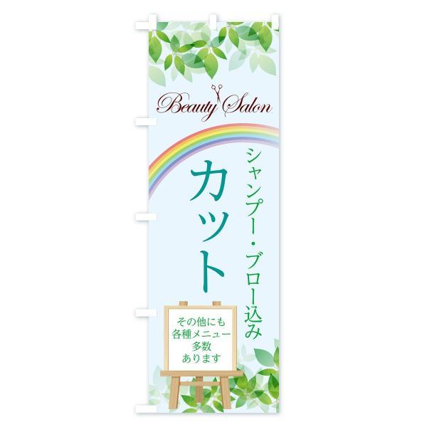 のぼり旗 カット美容室|goods-pro|02