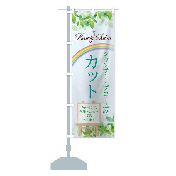 のぼり旗 カット美容室|goods-pro|13
