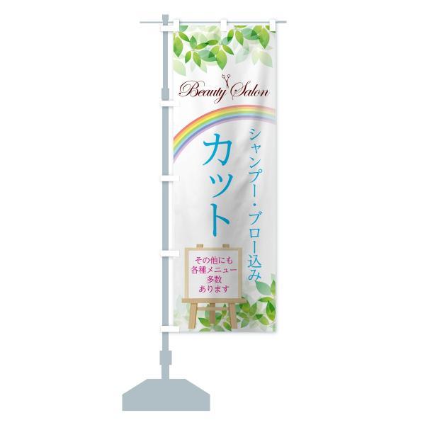 のぼり旗 カット美容室|goods-pro|14