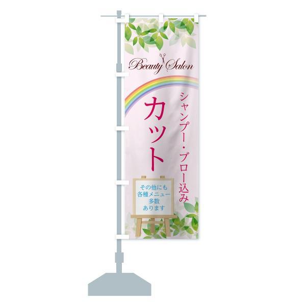 のぼり旗 カット美容室|goods-pro|15