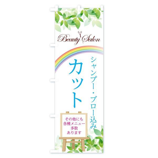 のぼり旗 カット美容室|goods-pro|03