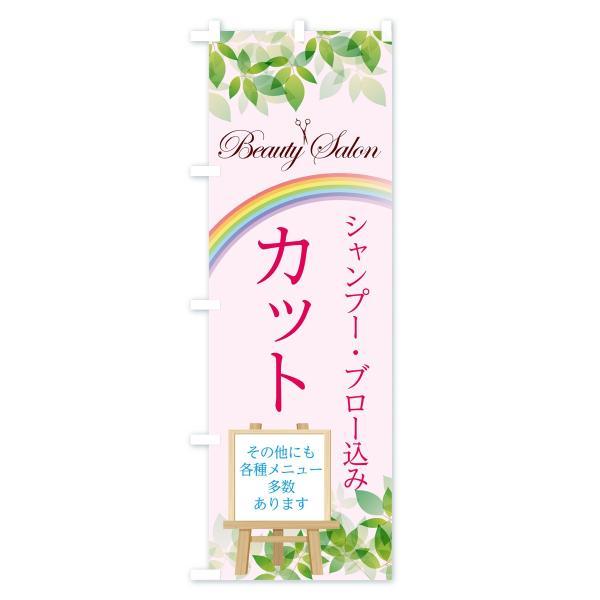 のぼり旗 カット美容室|goods-pro|04