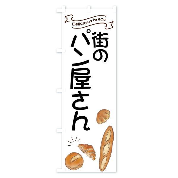 のぼり旗 街のパン屋さん|goods-pro|02