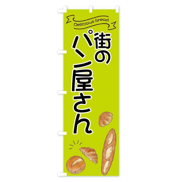 のぼり旗 街のパン屋さん|goods-pro|04