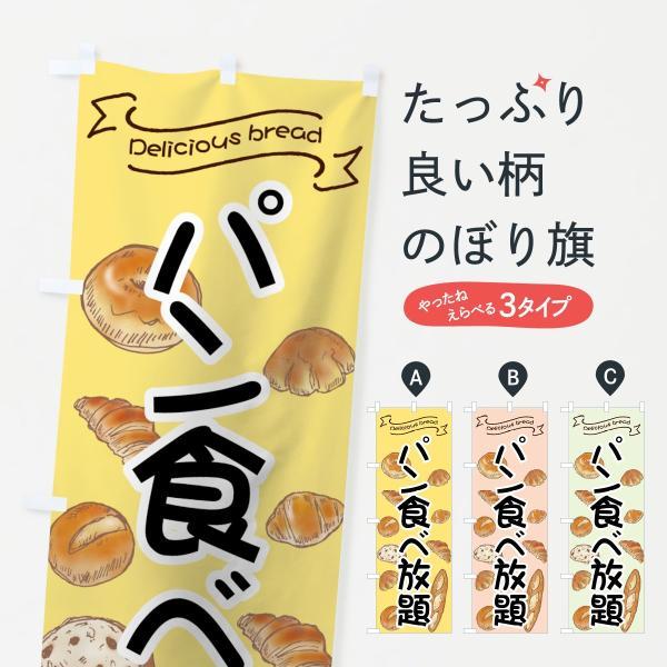 のぼり旗 パン食べ放題|goods-pro