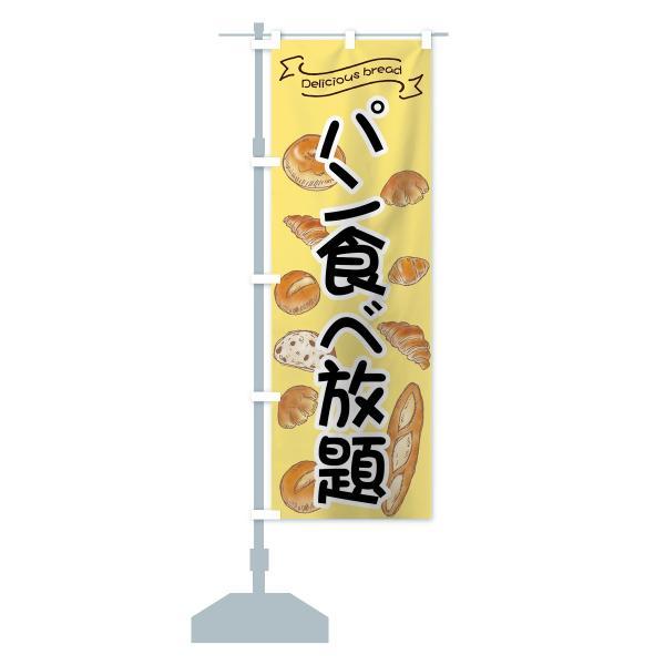 のぼり旗 パン食べ放題|goods-pro|15