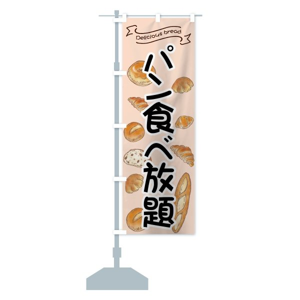 のぼり旗 パン食べ放題|goods-pro|16