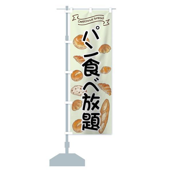 のぼり旗 パン食べ放題|goods-pro|17