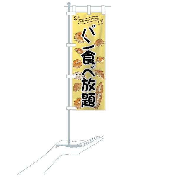 のぼり旗 パン食べ放題|goods-pro|18