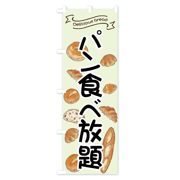 のぼり旗 パン食べ放題|goods-pro|04