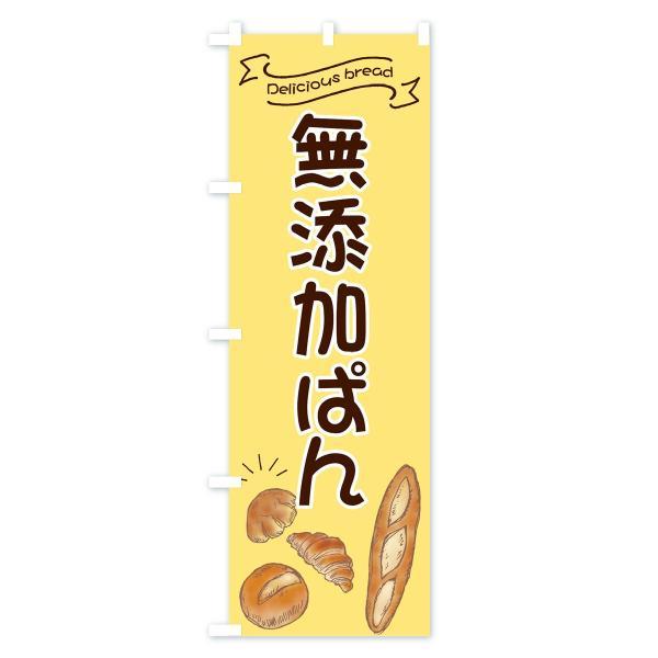 のぼり旗 無添加ぱん goods-pro 02