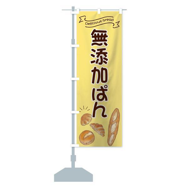のぼり旗 無添加ぱん goods-pro 13