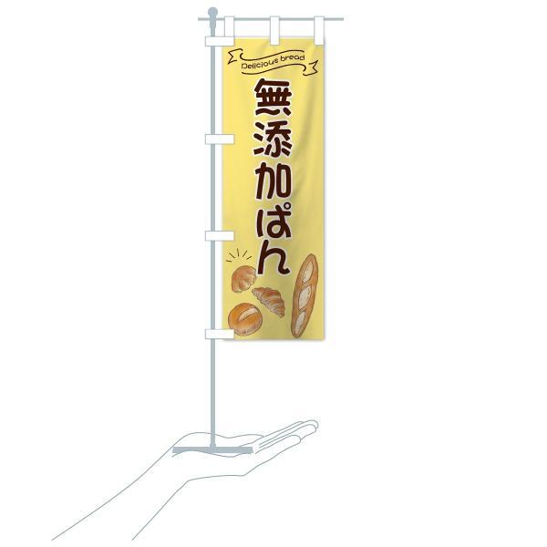 のぼり旗 無添加ぱん goods-pro 16