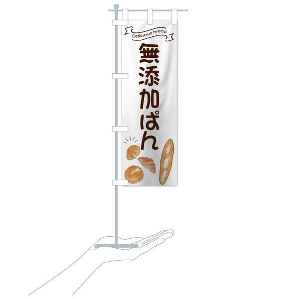 のぼり旗 無添加ぱん goods-pro 17