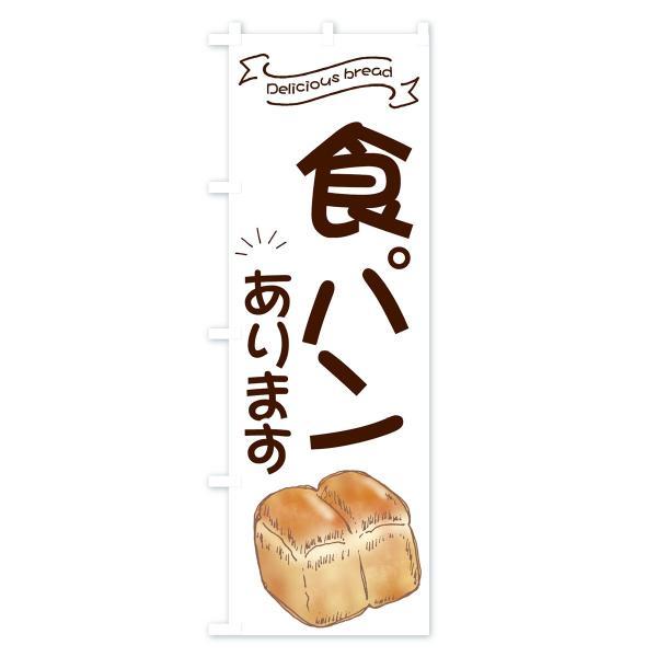 のぼり旗 食パン|goods-pro|02