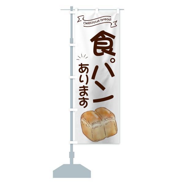 のぼり旗 食パン|goods-pro|15