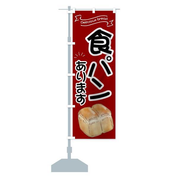 のぼり旗 食パン|goods-pro|16