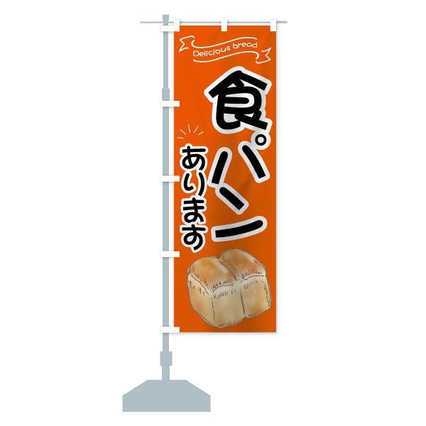 のぼり旗 食パン|goods-pro|17