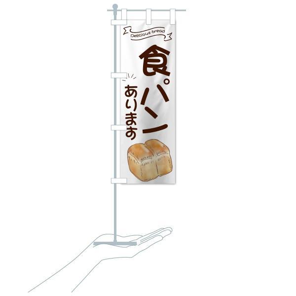 のぼり旗 食パン|goods-pro|18