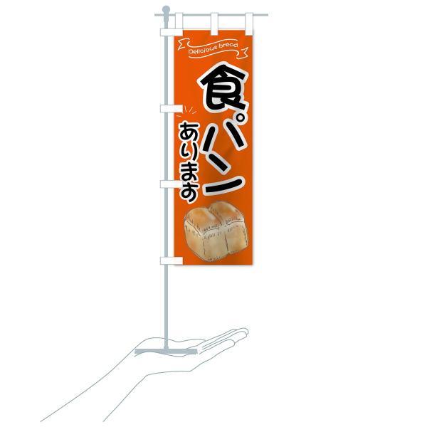 のぼり旗 食パン|goods-pro|20