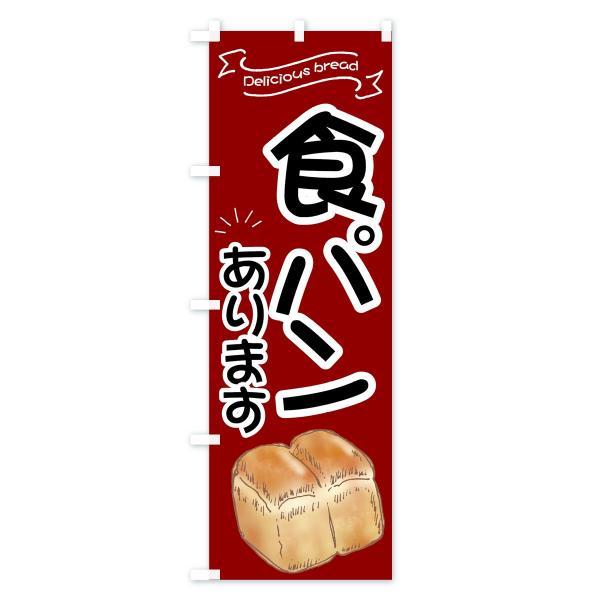 のぼり旗 食パン|goods-pro|03
