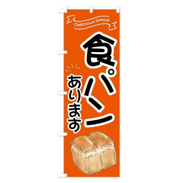 のぼり旗 食パン|goods-pro|04