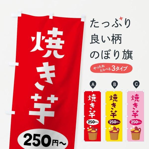 焼き芋250円からのぼり旗