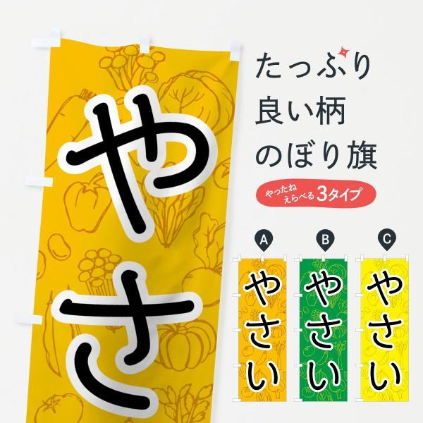 のぼり旗 やさい|goods-pro