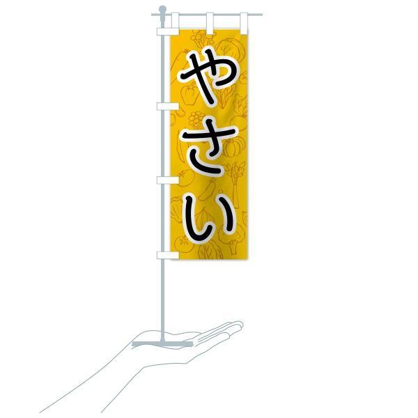 のぼり旗 やさい|goods-pro|18