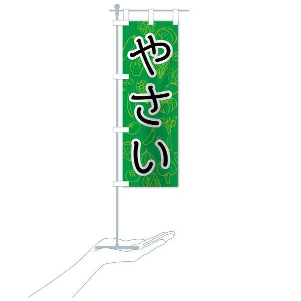 のぼり旗 やさい|goods-pro|19