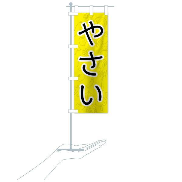 のぼり旗 やさい|goods-pro|20