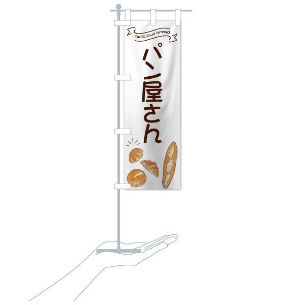 のぼり旗 パン屋さん|goods-pro|19
