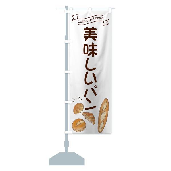 のぼり旗 美味しいパン|goods-pro|13