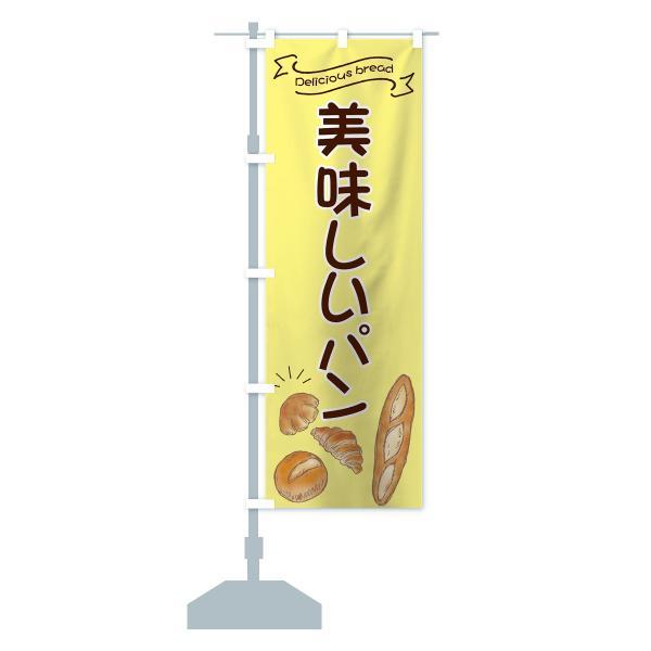 のぼり旗 美味しいパン|goods-pro|14