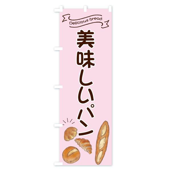 のぼり旗 美味しいパン|goods-pro|04