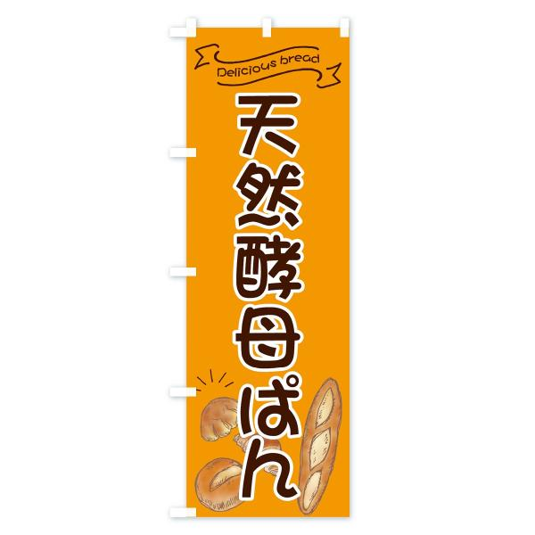 のぼり旗 天然酵母ぱん goods-pro 02
