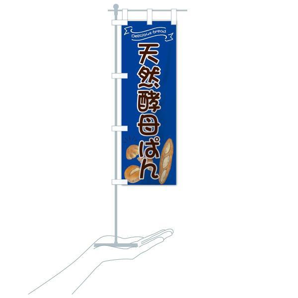 のぼり旗 天然酵母ぱん goods-pro 18
