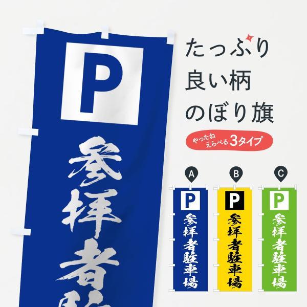 参拝者駐車場のぼり旗
