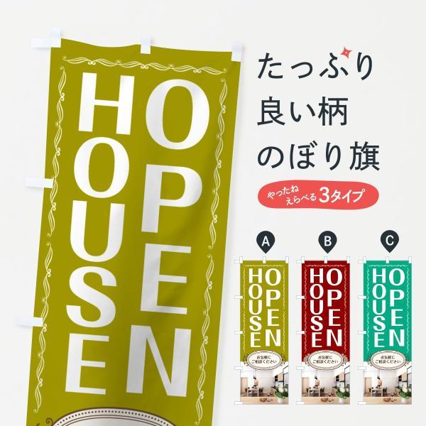 のぼり旗 OPENHOUSE|goods-pro