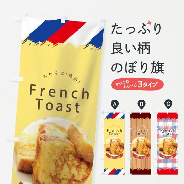 フレンチトーストのぼり旗
