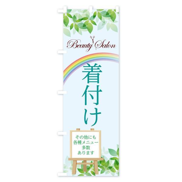 のぼり旗 着付け goods-pro 02